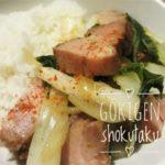 フィリピンの家庭料理アドボを真空調理で簡単に作ってみた レシピもあるよ